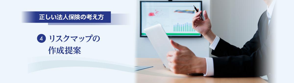 正しい法人保険の考え方 4.リスクマップの作成提案