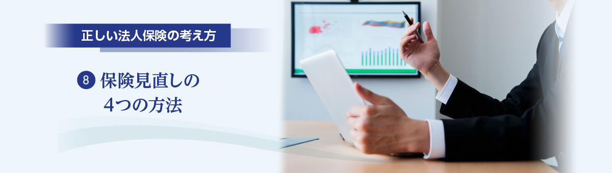 正しい法人保険の考え方 8.保険見直しの4つの方法